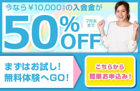 入会金50%OFF画像